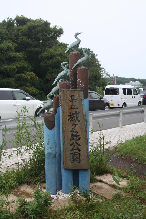 7.4城ヶ島公園