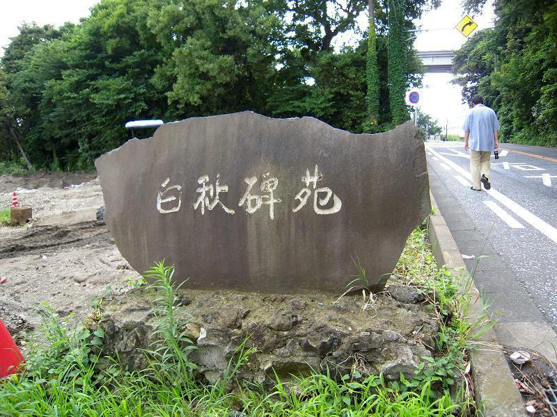 7.4白秋碑苑