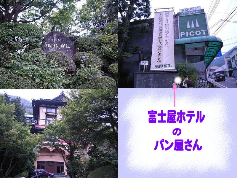 7.5富士屋ホテル