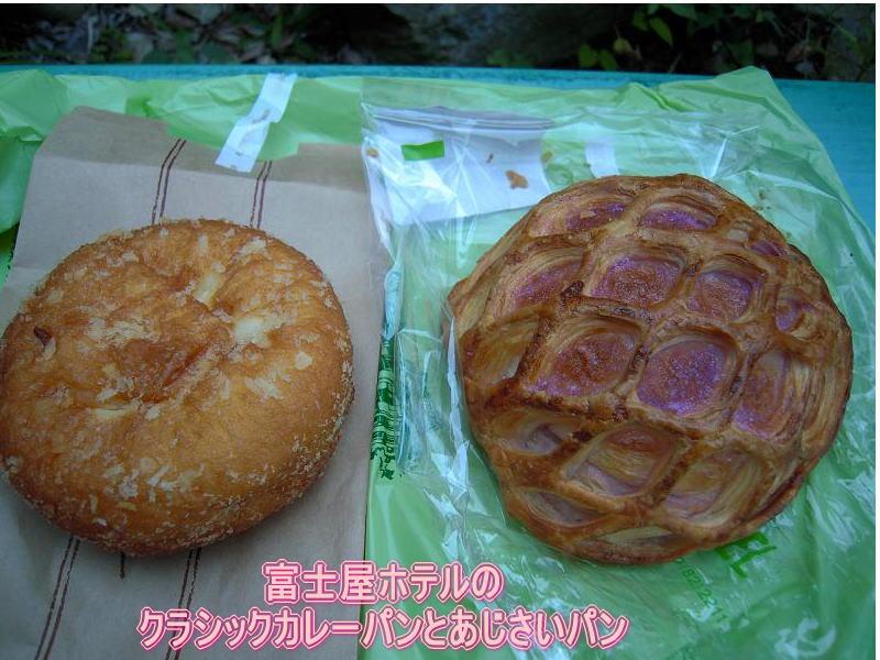 7.5富士屋ホテルのパン