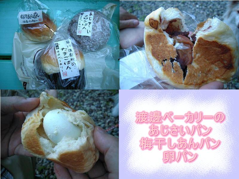 7.5渡邊ベーカリーのパン