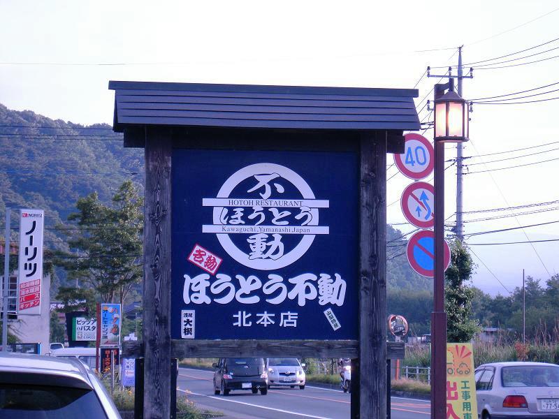 7.5ほうとうの不動2