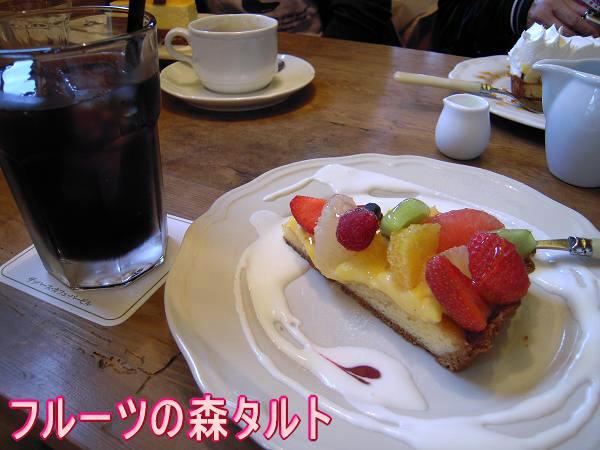 9.2フルーツの森タルト