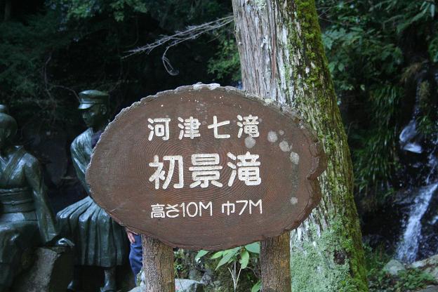 10.28河津七滝9