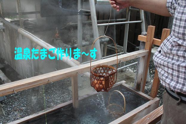 10.28温泉玉子4