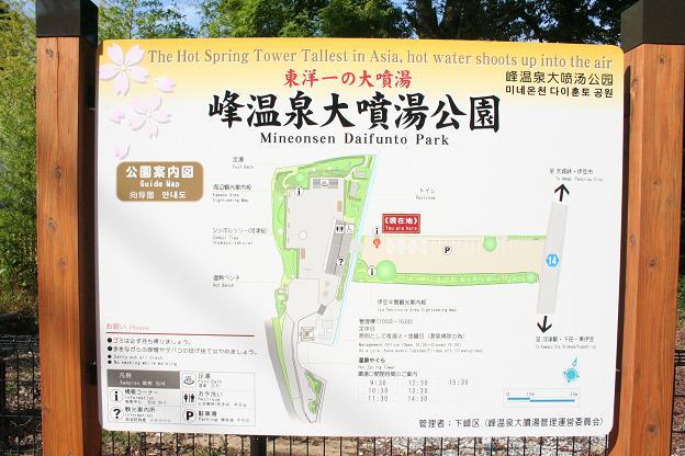 10.28峰温泉大噴湯公園1