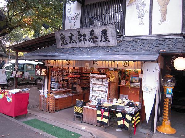 11.6鬼太郎茶屋