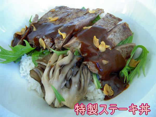 1.16特製ステーキ丼