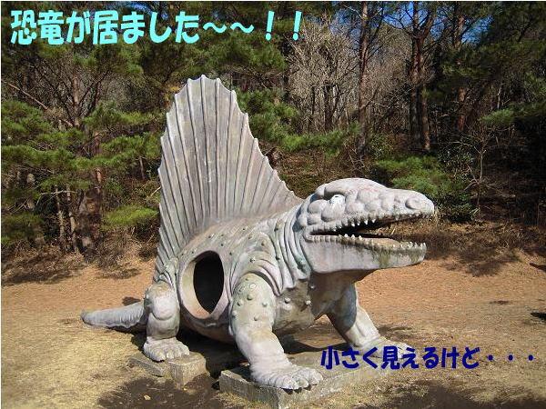 1.30恐竜だ〜