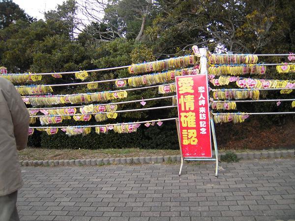1.30恋人岬1