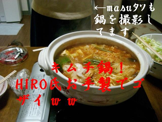 キムチ鍋!