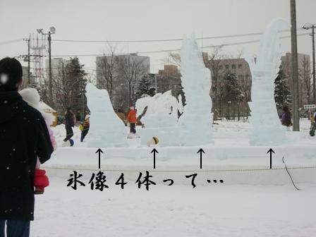 寂しい氷像