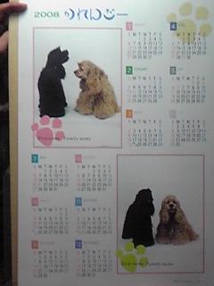 2008  ララドゥドゥカレンダー