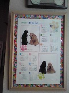 カレンダーにフレームがついた