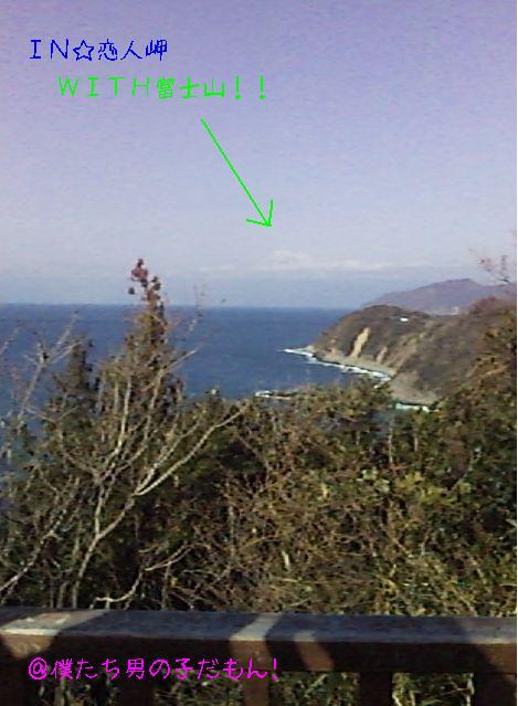 恋人岬から.jpg