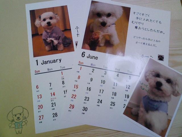 ふーたカレンダー(1・6月分)