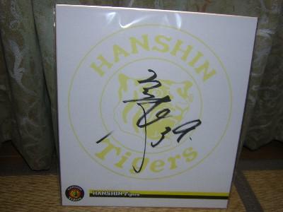 矢野選手のサイン