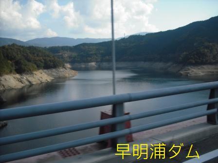 早浦明ダム