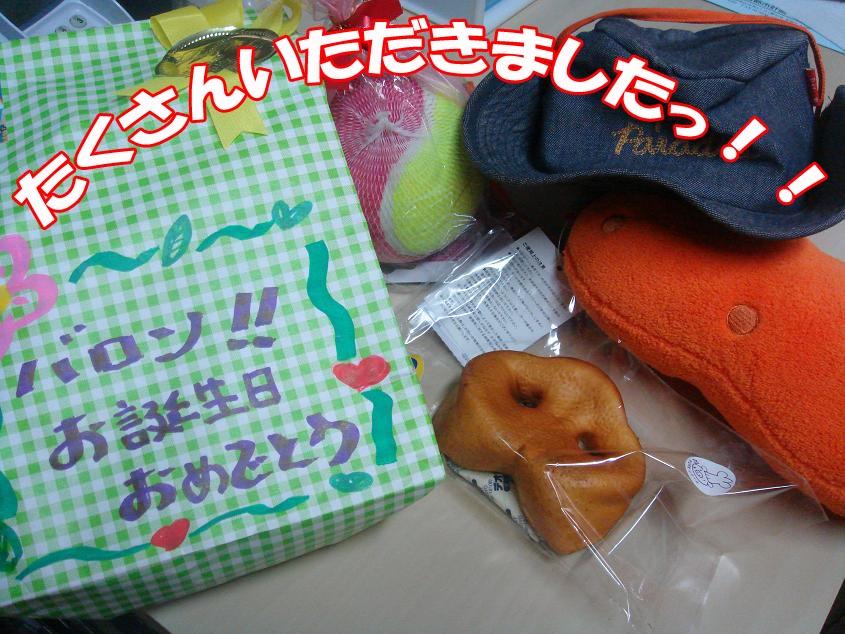 バースデープレゼント〜♪