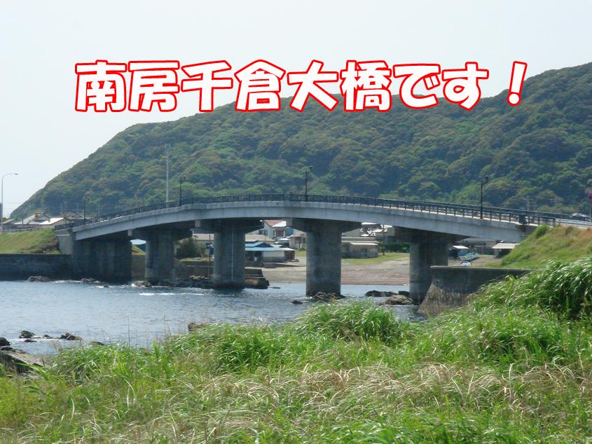 千倉大橋!