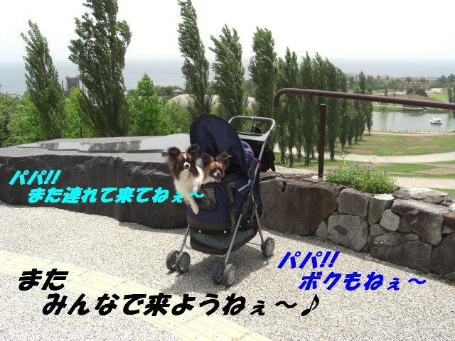 また来ようねぇ〜♪.jpg