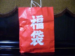 2007.1.17福袋1